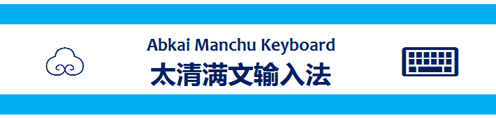Manchu-Kbd-14.10