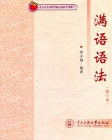满语语法(修订本)